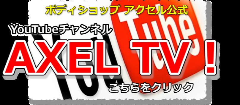 YouTubeアクセルTVへ