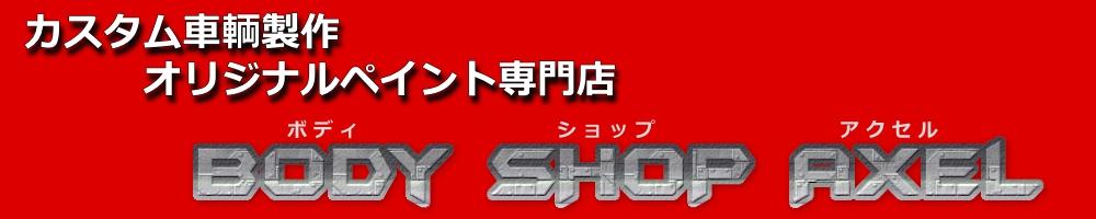 岡山県の自動車板金塗装・保険事故修理のボディショップ アクセル