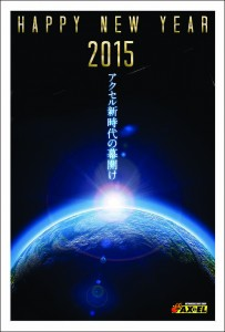 ボディショップ アクセル年賀状2015
