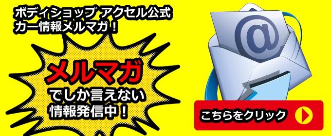 ボディショップ アクセル公式メルマガ