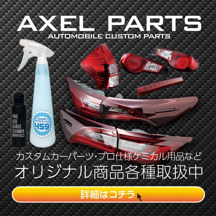 AXEL PARTS